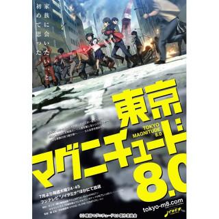 도쿄 매그니튜드 8.0