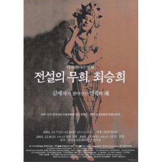 전설의 무희, 최승희