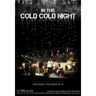 인 더 콜드 콜드 나잇 (In the Cold Cold Night)