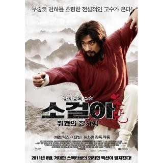소걸아: 취권의 창시자