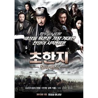 초한지 - 천하대전