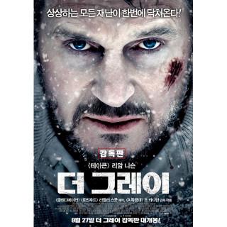 더 그레이 감독판