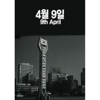4월 9일