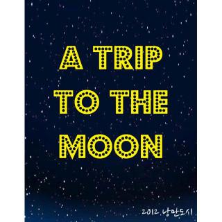 달나라 여행