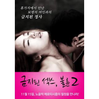 금지된 섹스 불륜2