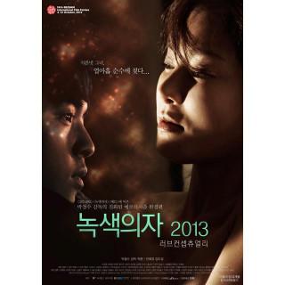 녹색의자 2013 - 러브 컨셉츄얼리