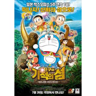 극장판 도라에몽: 진구와 기적의 섬 애니멀 어드벤처