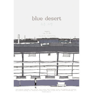 푸른 사막