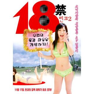 18禁 린코 2