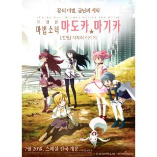 극장판 마법소녀 마도카 마기카(전편): 시작의 이야기