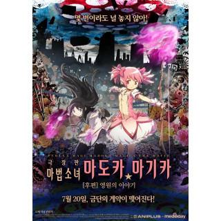 극장판 마법소녀 마도카 마기카(후편): 영원의 이야기