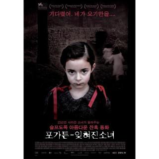 포가튼 : 잊혀진 소녀