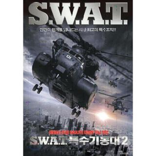 SWAT특수기동대 2