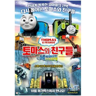 토마스와 친구들: 블루마운틴 미스터리