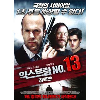 익스트림 No.13 감독판