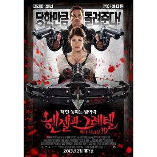 헨젤과 그레텔: 마녀 사냥꾼 3D