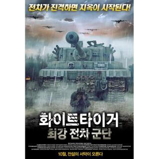 화이트 타이거: 최강전차군단
