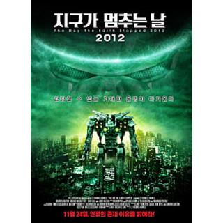 지구가 멈추는 날 2012