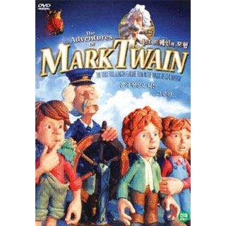 마크 트웨인의 모험