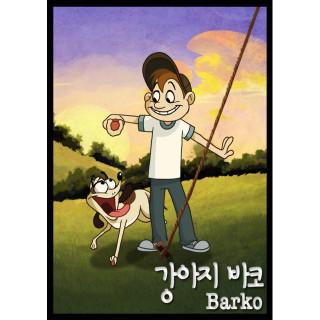 강아지 바코