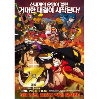 원피스 극장판 Z