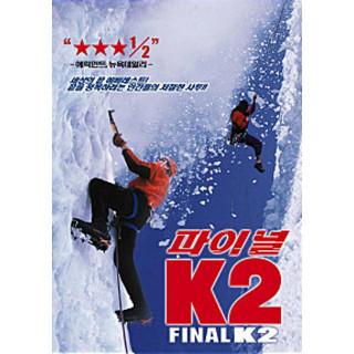 파이널 K2