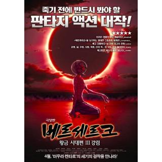 극장판 베르세르크: 황금 시대편Ⅲ – 강림