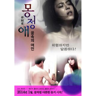 몽정애-꿈 속의 여인