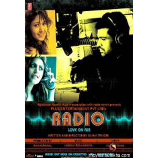 사랑의 라디오