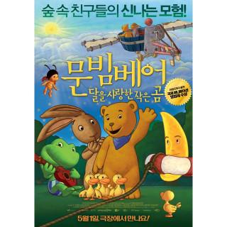 문빔베어: 달을 사랑한 작은 곰
