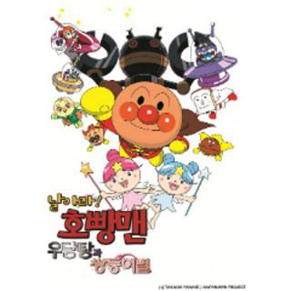 날아라! 호빵맨 극장판 : 우당탕과 쌍둥이별