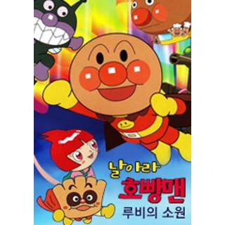 날아라! 호빵맨 극장판 : 루비의 소원