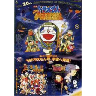 도라에몽 극장판 : 진구의 우주표류기