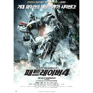 넥스트 제네레이션 패트레이버4