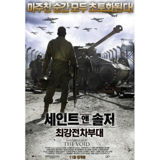 세인트 앤 솔저: 최강전차부대