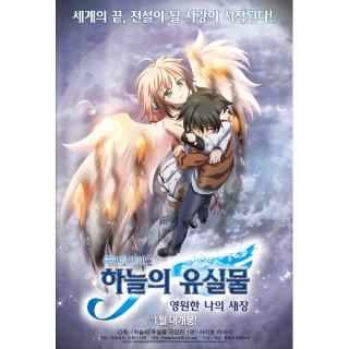 극장판 파이널 <하늘의 유실물 : 영원한 나의 새장>