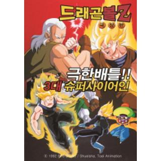 드래곤볼 Z 극장판 7