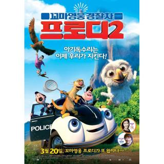꼬마영웅 경찰차 프로디2