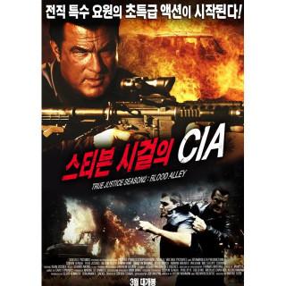 스티븐 시걸의 CIA