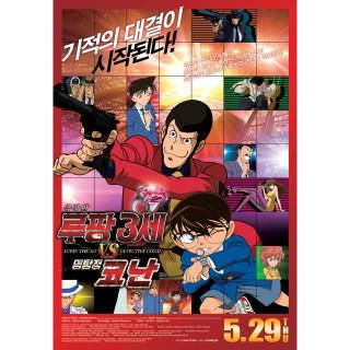 극장판 루팡 3세 VS 명탐정 코난