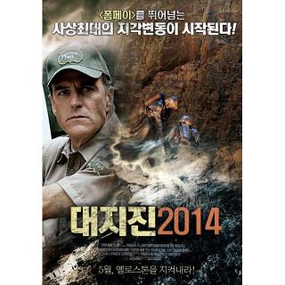 대지진 2014
