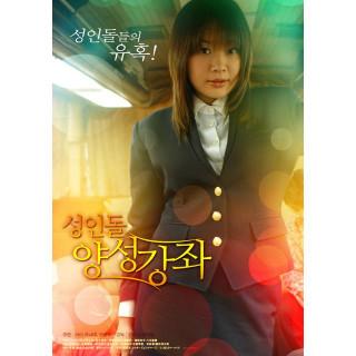 성인돌 양성강좌