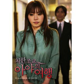 치한조교-아야의 여행