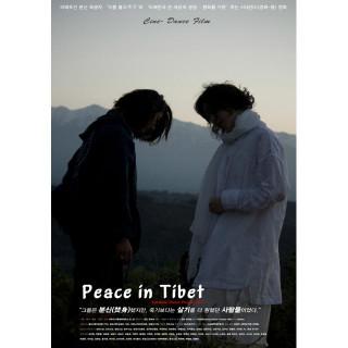 피스 인 티베트 : 눈물의 춤