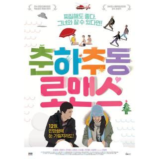 춘하추동 로맨스