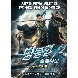빙봉협: 중생지문