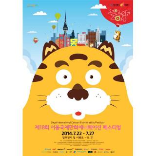 SICAF2014  아이툰 이야기