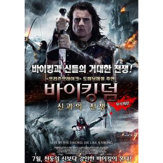 바이킹덤-신과의 전쟁