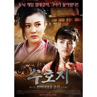 수호지-천하대영웅 손신