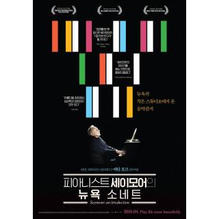 피아니스트 세이모어의 뉴욕 소네트